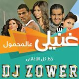 DJ ZOWER - BEST KHALIJI MIX 2014