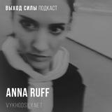 Vykhod Sily Podcast - Anna Ruff Guest Mix