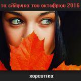 ΤΑ ΕΛΛΗΝΙΚΑ ΤΟΥ ΟΚΤΩΒΡΙΟΥ 2016 ΧΟΡΕΥΤΙΚΑ (παρε με αγκαλια)