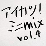 アイカツ! mini mix vol.4
