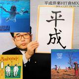 平成洋楽HIT曲MIX / 2019.4.3 ON AIR / ROCK / HIPHOP / POP