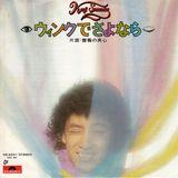 ウィンクでさよなら 〜70's Japanese Mix〜
