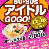12/16(日)80・90sアイドルGOGO!