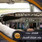 Al Mokhtar With Bassel Mehrez 22-1-2019 P2