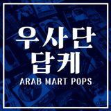 Usadan Dabke: Arab Mart Pops [all cassette mix]
