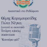 Ακουστικά στο Ραδιόφωνο - Θέμης Καραμουρατίδης, Γιώτα Νέγκα