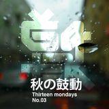 13 Mondays. No.03 - 秋の鼓動