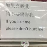 If You Like Me Please Don't Hurt Me