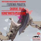Голема Работа: Скопје 2014-Конечното решение