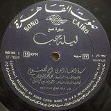 ليلة حب - صوت القاهرة 1973