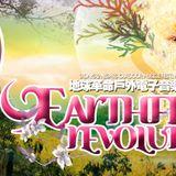 2013/05/24,25,26 Earthfest Revolutions 地球革命戶外電子音樂祭 Kenji Wu Live @Set(not finish)