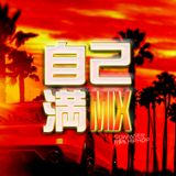 Self-Satisfaction Summer RnB HIPHOP Mix