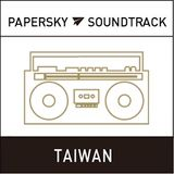 PAPERSKY : TAIWAN | cook