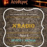 ''N'RADIO'' 08η εκπομπή Παρασκευή 16/11/2018