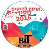 דאנס דתי 2016 ♫ דאנס חסידי 2016 ♫ (Yossi Magnezi Bit)