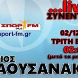 """Ο Στέργιος Νταουσανάκης στον NovaΣΠΟΡ FM 94,6 3/12/14 """"Εν κατακλείδι"""" Παναγιώτης Ρήλλος"""