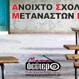 Το Ανοικτο Σχολείο Μεταναστών στο Κοινωνικό Ραδιόφωνο στο www.metadeftero.gr 15-4-2015