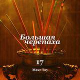 """""""Bolshaya Cherepaha"""" with Max Tau vol.17"""