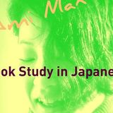 "Book Study in Japanese by Ami Max ""The Circle"" - 5. Space"