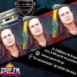 """Ο Γιώργος Τσίγκος & οι μαύροι κύκλοι @ ΣΠΟΡ FM 94,6 (6/5/18) """"Εν κατακλείδι"""" Παναγιώτης Ρήλλος)"""