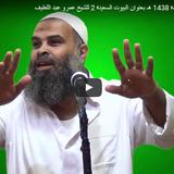 خطبة الجمعة 19 من ذى القعدة 1438 هـ بعنوان البيوت السعيدة 2 للشيخ عمرو عبد اللطيف