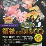 福祉 De Disco Djs presents  Love&Mellow Mix