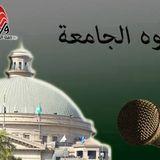 الحلقة الثانية من برنامج جوا الجامعة تقديم احمد الشاذلى