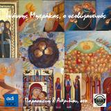 Ιωάννης Μητράκας ο νεοβυζαντινός #ad_hoc με τον Α. Τσαγκαρογιάννη στο Radio Maga
