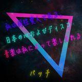 私は同性愛人である、 日本の心およびディスコ 音楽は私によって楽しまれる