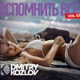 DJ DMITRY KOZLOV - ВСПОМНИТЬ ВСЕ !!! vol.52 (DEEP & CLUB HOUSE)