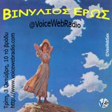 Βινύλιος έρως @VoiceWebRadio Νο9 (It's a Beautiful Day)