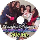 DJ Sunny -  神之電鑼炸外國英文EDM逆襲2018 Mix
