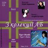 Tiger Okoshi (Baku Tigers) - радиопрограмма