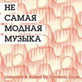 Ne Samaia Modnaia Muzyka - mixed by Slaventii Smile (12.2011)