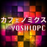 YOSHIOPC(FromTOKYO55BAR)『カフェノミクス』#3
