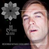 Sasha Minus- #ВежливаяМузыка (Guest Mix, 28/09/15)