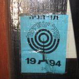 המצעד הלועזי השנתי של רשת ג', 1996 - מקומות 13 עד 5