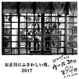 コヒツジズのラジオ 『ウール30%』 第94回 01.07.2017