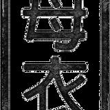 Samurai Horo Sampler Session