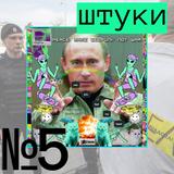 штуки №5 / новый сезон / срочный кибер-политический выпуск