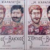 Η ώρα του βιβλίου - Σέργιος και Βάκχος