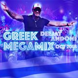 THE ULTIMATE GREEK MEGAMIX - DEEJAY ANDONI MIX OCT 2018