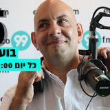 בועז כהן באקו 99 אף.אם - משמרת לילה - רביעי עברי - תוכנית מלאה #241 מתאריך 05.09.2018
