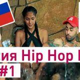 Россия Russian Hip Hop RnB Club Video Mix 2017 #1 - Dj StarSunglasses