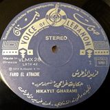 حكاية غرامى - صوت لبنان 1959