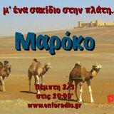 Μ' ένα σακίδιο στην πλάτη #81 Μαρόκο