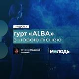 """""""Молодь UA"""": гурт """"ALBA"""" з новою піснею"""