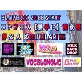 2018-03-17 ストフェス【勝手に】前夜祭 (大阪Event Set)