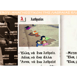 ΕΛΜΕ Λέσβου: Το Αναγνωστικόν της Λαθραίας Ελληνικής