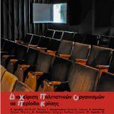 Διαχείριση Πολιτιστικών Οργανισμών σε περίοδο κρίσης - Σταύρος Μπένος